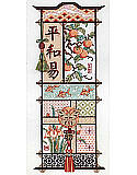 Asian Sampler - PDF: Add a touch of the East to your home décor with this exquisite Asian sampler. One of our most elaborate samplers, with specialty stitches and tassels, this design is for the advanced stitcher. Featuring plants and elegant patterns and motifs typical of Asian gardens, including Koi fish, irises and persimmon trees.