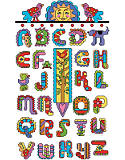 Fiesta Folk Art Alphabet - PDF: Lovers of folk art with a South of the Border, colorful theme will love this stunningly vibrant alphabet.