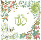 Create this beautifully designed Matzah cover for an elegant addition to your Passover table.  The Hebrew word for Passover (Pesach) is encircled with symbols of spring and many of the meaningful elements from the Seder plate. This cross-stitched Matzah cover will be a cherished heirloom to be enjoyed year after year at your family Seder.  large easy to read chart with instructions included for making the three pocket design.