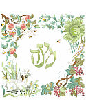 Matzah Cover - PDF: Create this beautifully designed Matzah cover for an elegant addition to your Passover table. The Hebrew word for Matzah is encircled with symbols of spring and many of the meaningful elements from the Seder plate. This cross-stitched Matzah cover will be a cherished heirloom to be enjoyed year after year at your family Seder. large easy to read chart with instructions included for making the three pocket design.